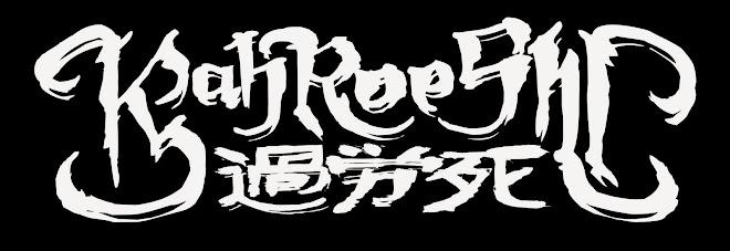 kah-roe-shi