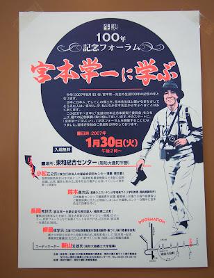 宮本常一に学ぶフォーラムのポスター