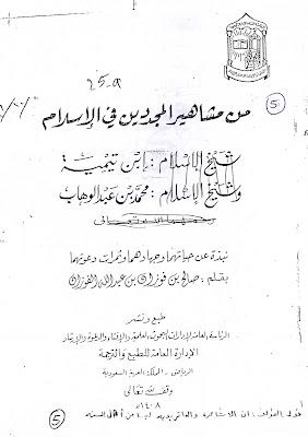 bukti wahabi mengkafirkan aqidah yang dianut mayoritas muslim dunia