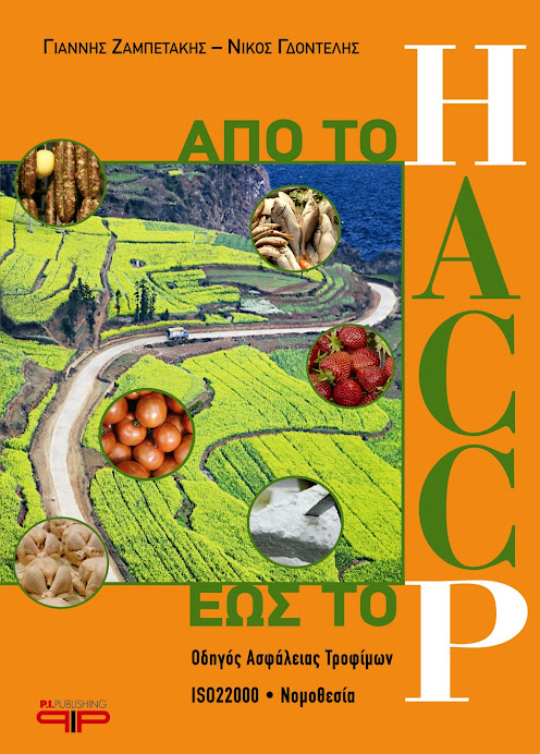 HACCP: from H to P (in greek)