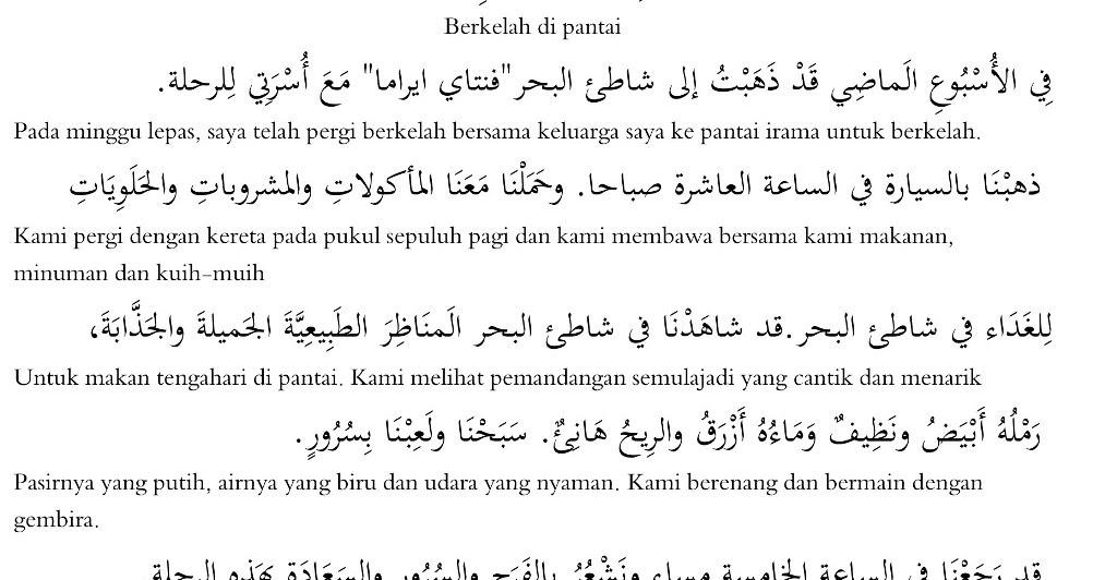 Contoh Soalan Karangan Bahasa Arab Spm - Kecemasan w
