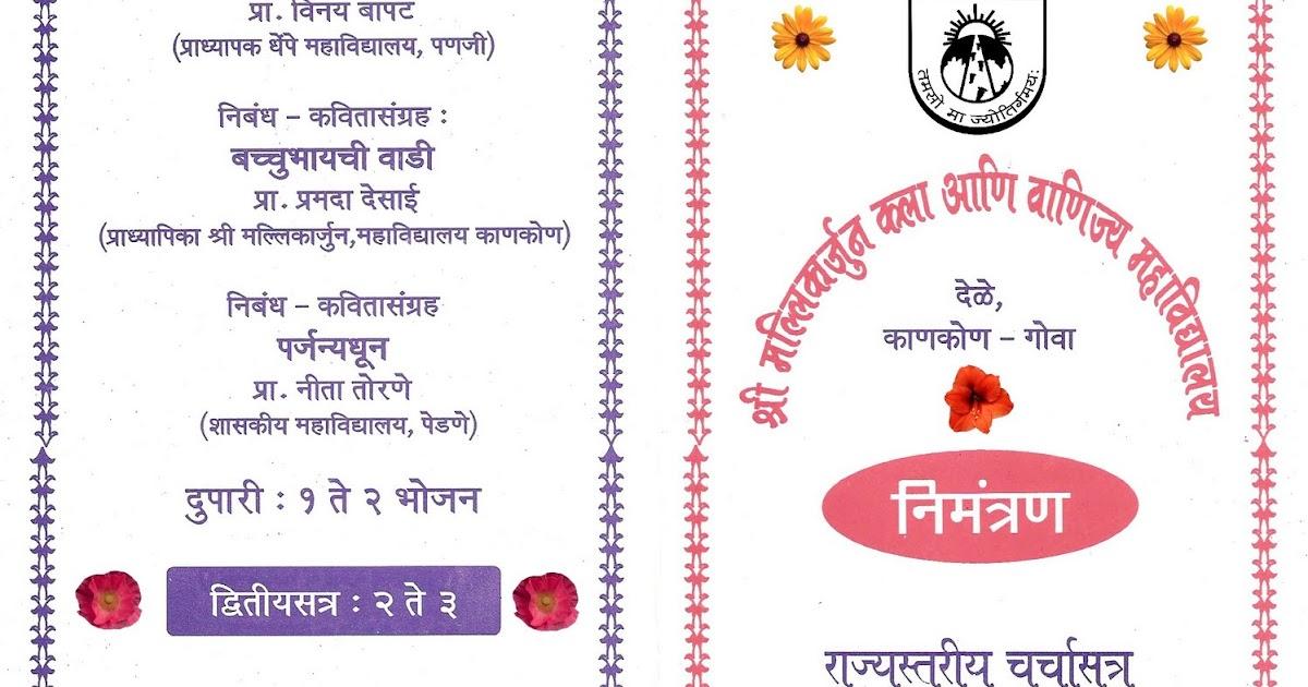 Invitation Letter Marathi Format Fresh Vastu Shanti Invitation Cards Format  In Marathi Free Custom Best Pooja Invitation Wordings Oxyline Fbe   Find  And ...