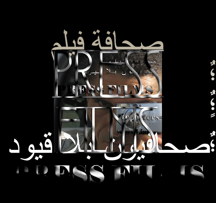 Reporters Sans Lmites BARHON  صحافيون بلا قيود  برهون حسن صحافة فيلم