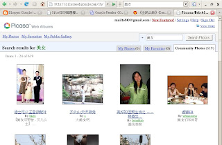 google 相册中的美女