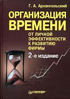 Глеб Архангельский