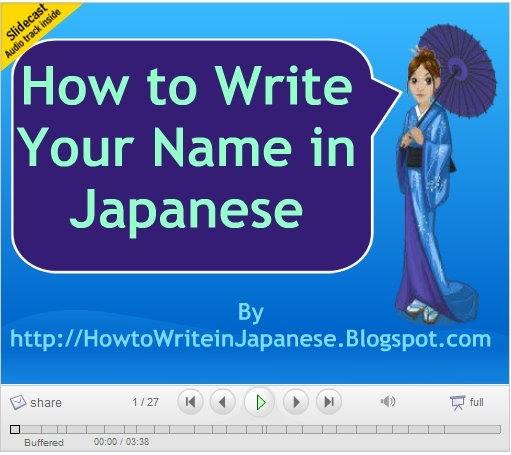 how to write aishiteru in hiragana and katakana