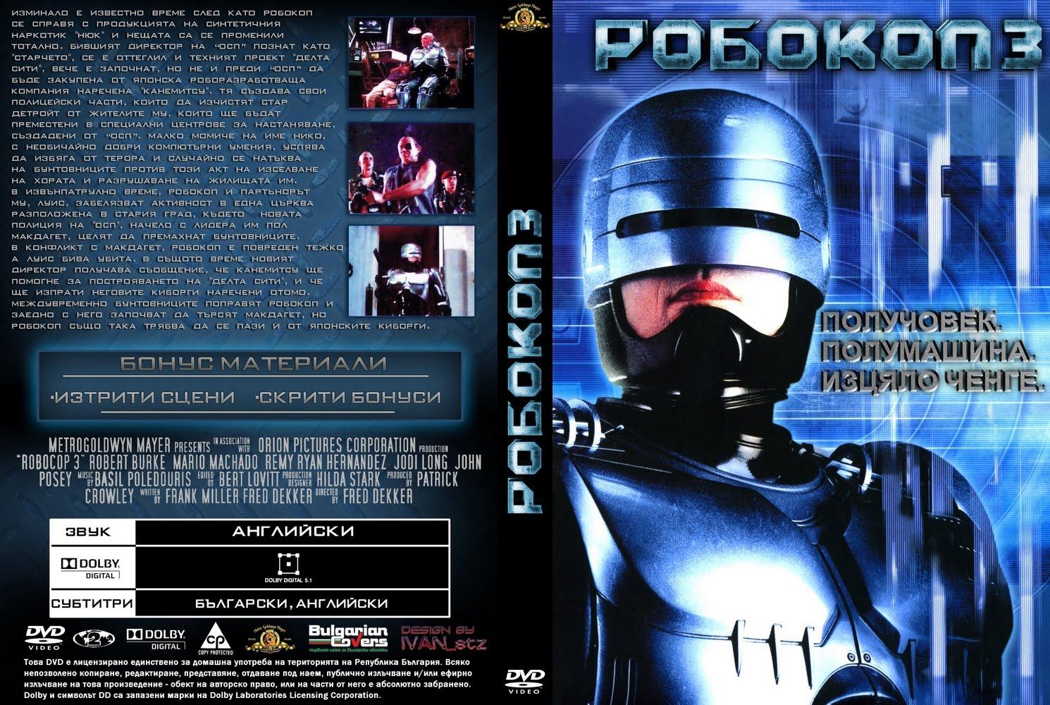 BulgarianCovers - Галерия: RoboCop 3 (1993) - R1 Custom ...