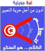 ندوّن و ندوان من أجل حرية التعبير