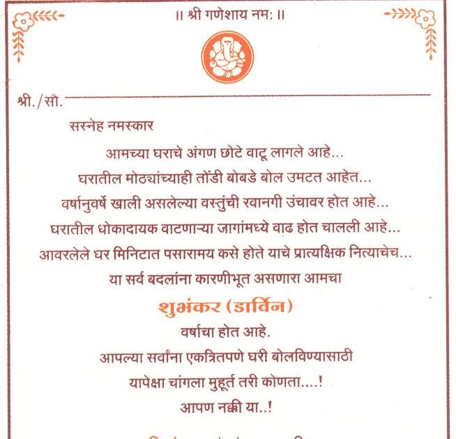 Janeu Ceremony Wishes