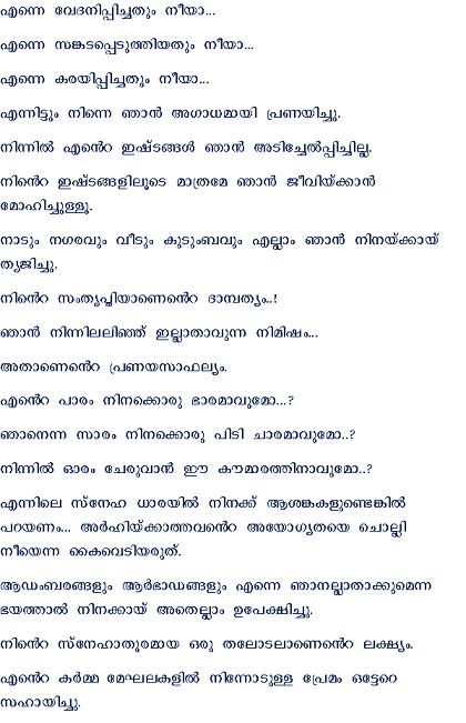 Malayalam cherukatha-pranayasakshalkkaram