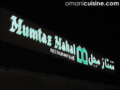 Review: Mumtaz Mahal - Shatti Al Qurum | Omani Cuisine Omani Cuisine