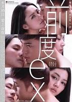 film semi Ex (2010):update movie I download film gratis