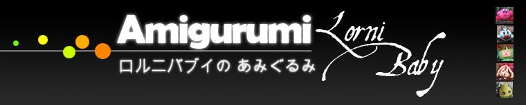 Amigurumi de LorniBaby   ロルニバブイの あみぐるみ~