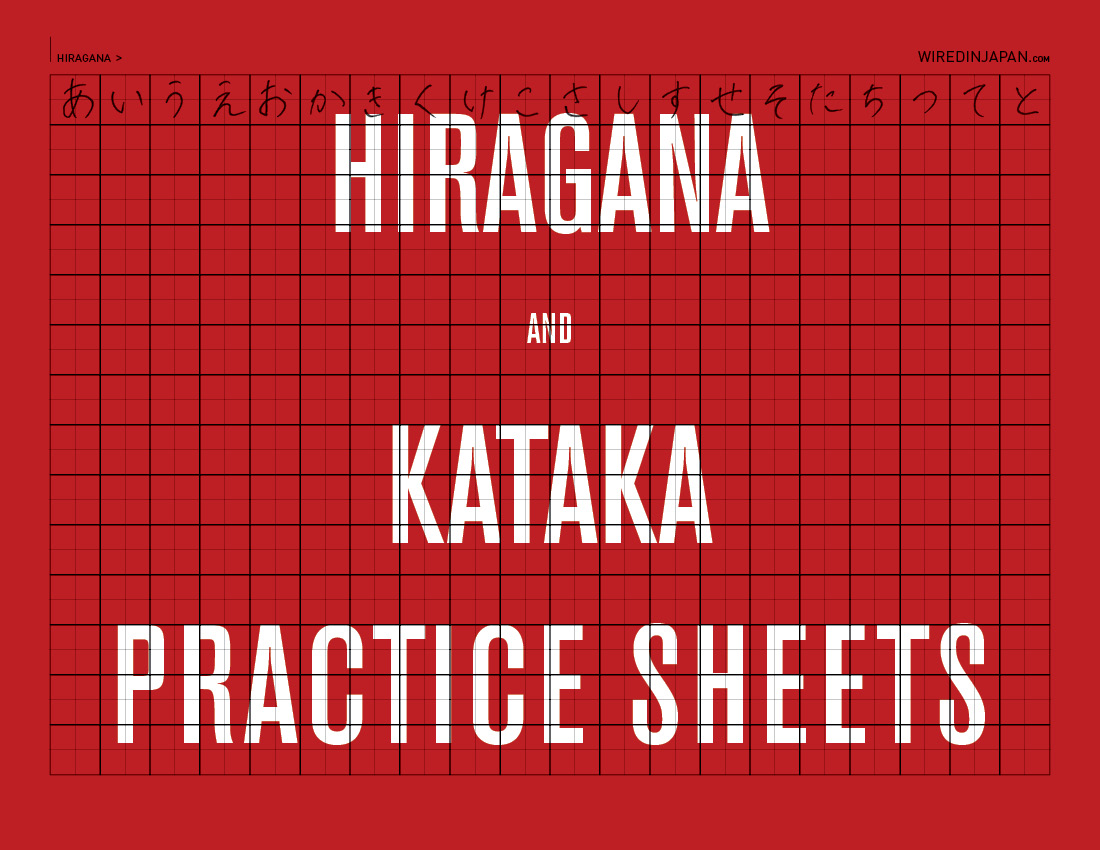 wired in japan wired kana hiragana and katakana practice sheets. Black Bedroom Furniture Sets. Home Design Ideas