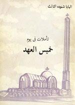 كتاب تأملات في يوم خميس العهد