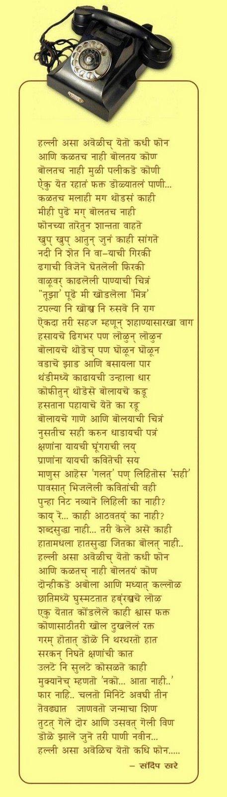 marathi prem kavita. marathi prem kavita. Marathi Prem Kavita Images: . Marathi Prem Kavita Images: . MikeTheC. Nov 12, 10:26 PM. Do not take it wrong,