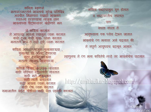 sad love poems in marathi. makeup sad love poems marathi.