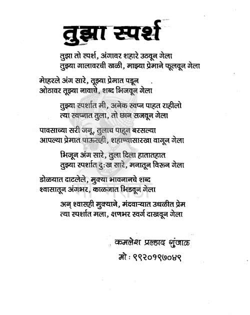 Mahakatta.com : Mahakatta.com Best Marathi social
