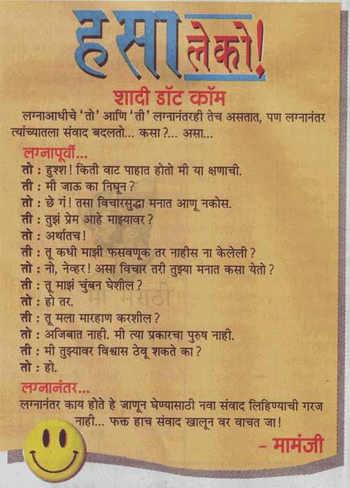 Pics Photos - Marathi Sms Love Kavita Jokes