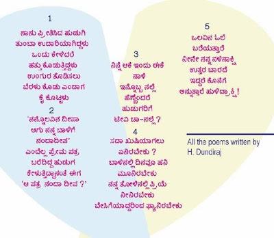 True friendship kannada letter n kavana kannada letter n kavana thecheapjerseys Image collections