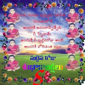 Telugu Sankethika Nipunula Vibhagam: Wish You a Wonderfull