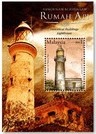 Light house Miniature Sheet