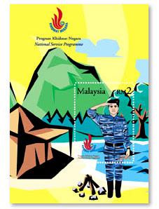 National Service Miniature Sheet
