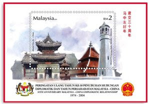30th Anniversary Malaysia-China Diplomatic Miniature Sheet