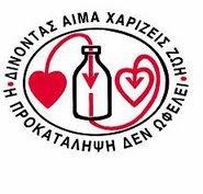 Γίνε εθελοντής αιμοδότης