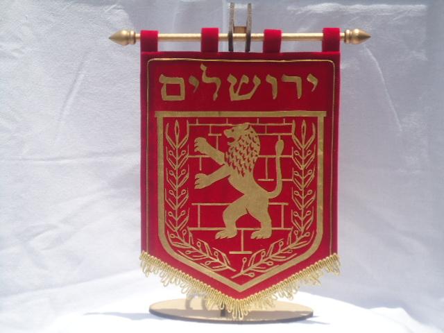 5619499c26 Estandarte Mini - Leão Brasão de Jerusalém (tamanho 0