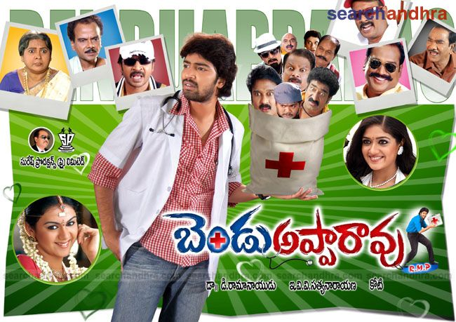 Bendu Apparao RMP movie
