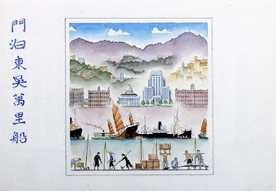 hong kong scenes in watercolour