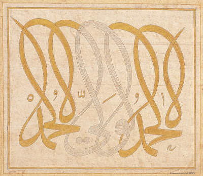 16th century Turkish ottoman calligraphy