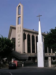 臺灣基督長老教會高雄中會: 岡山教會