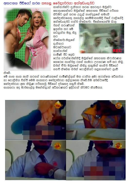 Porn Video Doctor - Kegalle  Apeviththi - Gossip Lanka -3604