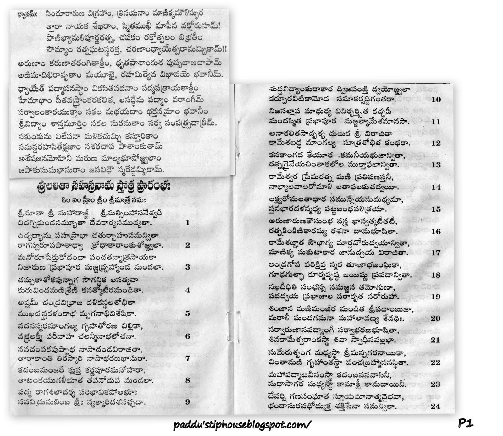 Shiva Ashtottara Shatanamavali In Telugu Pdf