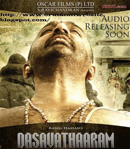 I Am A Ridar Song Dawnload Mp3: TAMIL MP3 SONG DOWNLOADS: Dasavatharam