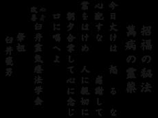 Los Cinco Principios Reiki en japonés