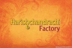 http://1.bp.blogspot.com/_r8GjWqN6cvM/SrZZCJfAJ4I/AAAAAAAAG2g/P4V31P5zmew/s320/harishchandrachi-factory-300x200.jpg
