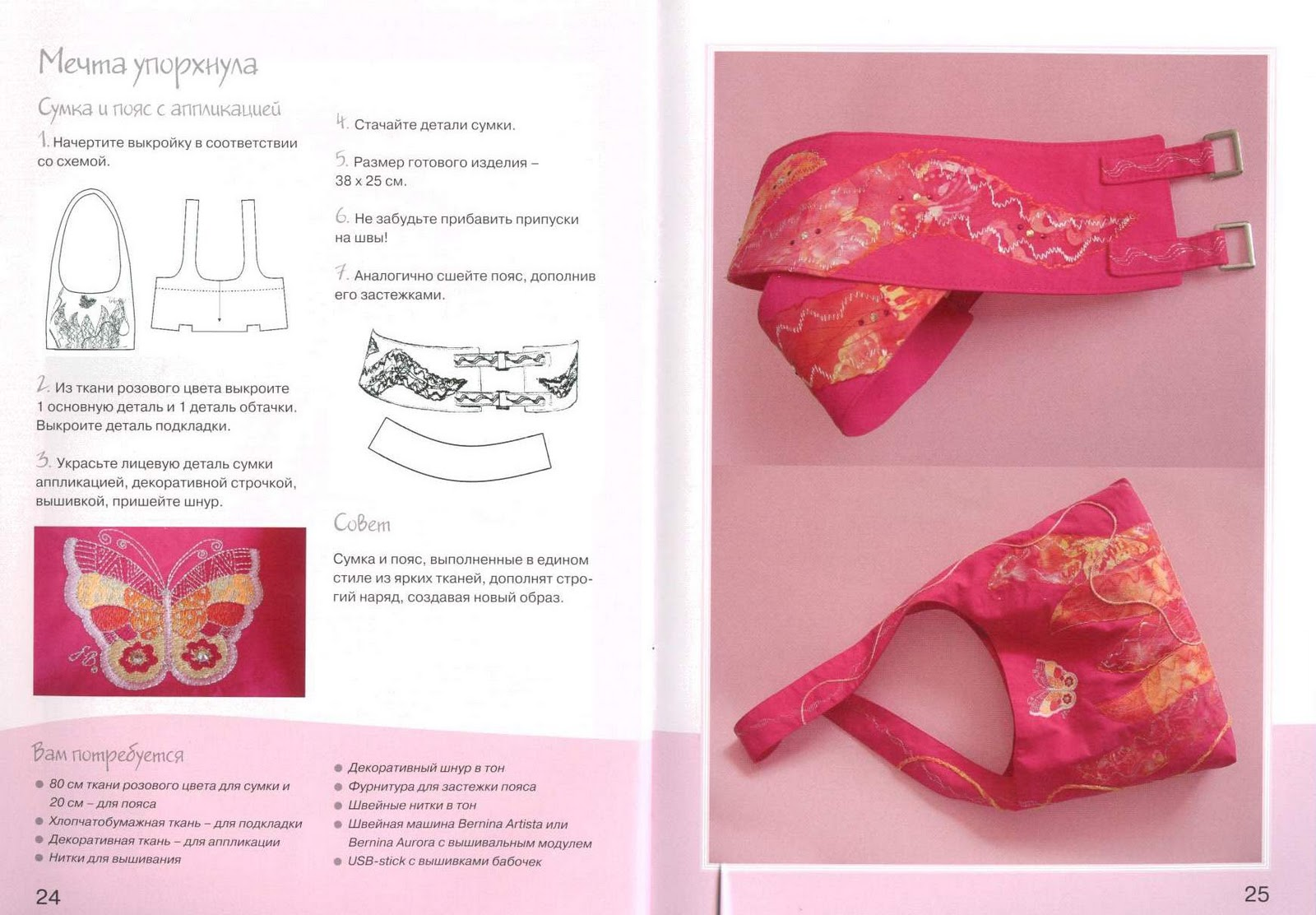 7f9af6dcf617 Авторские сумки от LeDiLe: Шьем модную сумку и пояс в комплекте.