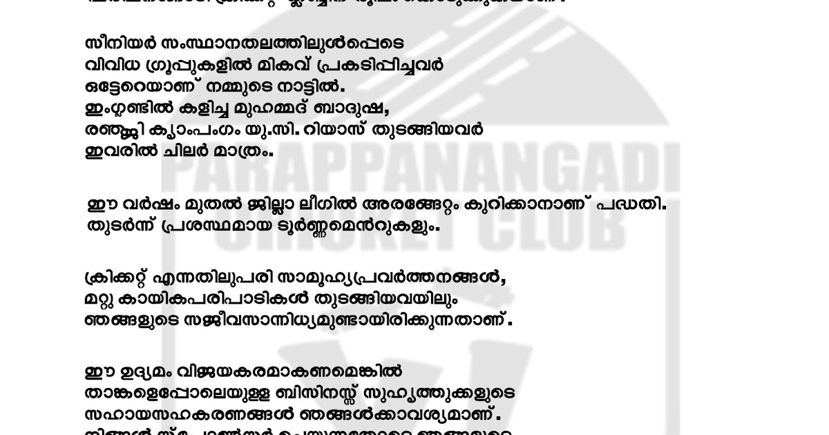 PARAPPANANGADI CRICKET CLUB: Letter to the sponsors