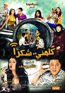 GRATUIT DOKAN CHAHATA TÉLÉCHARGER FILM EGYPTIEN