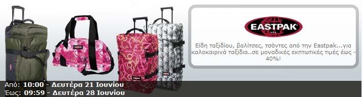 a749538eab http   xenodoxia.blogspot.com  Είδη ταξιδίου