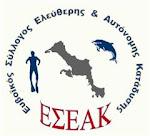 ΕΣΕΑΚ  Τηλέφωνο επικοινωνίας: +306948670270, Ελλάδα .