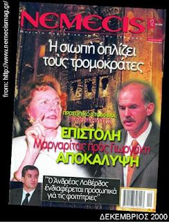 NEMECIS ΔΕΚΕΜΒΡΙΟΣ 2000