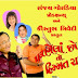 Parnela Chho To Himmat Rakho - Gujarati Natak
