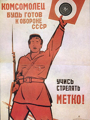 Плакат Будь готов к обороне СССР! Комсомолец, будь готов к обороне СССР! Учись стрелять метко!