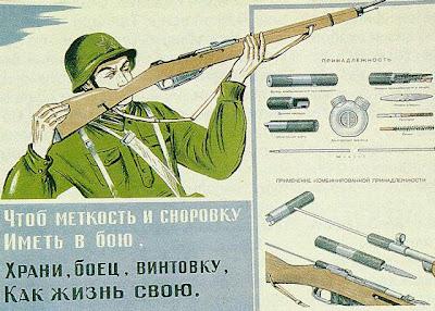 Плакат Храни, боец, винтовку! Чтоб меткость и сноровку иметь в бою, храни, боец, винтовку, как жизнь свою.