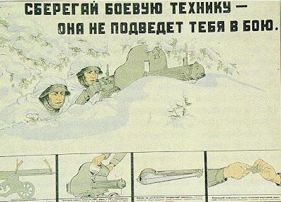 Плакат Сберегай боевую технику! Сберегай боевую технику - она не подведет тебя в бою.