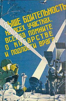 Плакат Выше бдительность на всех участках, всегда помните о коварстве и подлости врага.